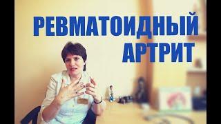 видео Ревматоидный артрит. Лечение медикаментозными препаратами