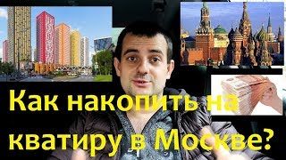 Как парень уехал в Москву, чтобы накопить денег на квартиру!