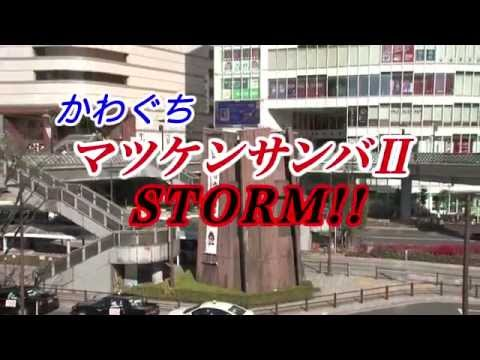 Ken Matsudaira - マツケンサンバ II (Matsuken Samba II) (Remix Tracks)