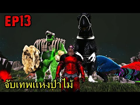 BGZ - ARK Back to Parados EP#13 จับเทพเเห่งป่าไม้