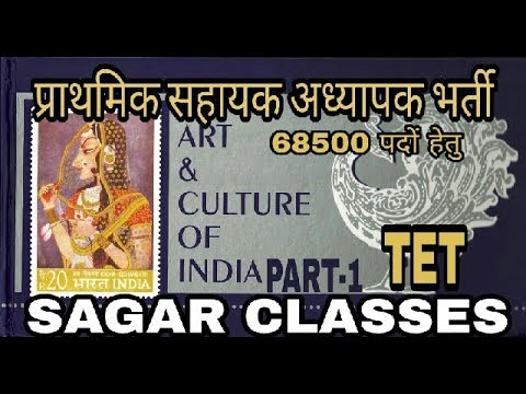 PRIMARY TEACHER WRITTEN EXAM:INDIAN ART AND CULTURE part 1