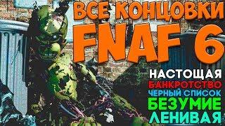FNAF 6 - ВСЕ КОНЦОВКИ (Секретная Концовка, Безумие, Банкротство, Черный Список) / Fnaf 6 Ending