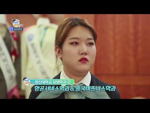 창신대학교 소개영상