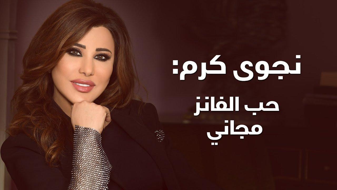 نجوى كرم: قرار هاني شاكر صائب للحفاظ على عظماء مصر