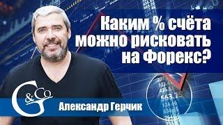 🔴 Допустимые риски на рынке Форекс. Как рассчитать убыток в сделке? Александр Герчик.