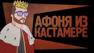 Мс Хованский - Афоня Из Кастамере