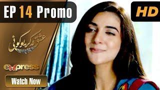 Pakistani Drama   Ishq Na Kariyo Koi - Episode 14 Promo   Express TV Dramas   Rabab Hashim, Noor