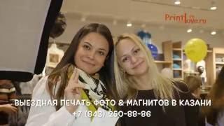 Мобильная выездная фотостудия в Казани. Печать фотографий и магнитов на мероприятиях.