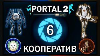 Замурованы! Но это не точно..● Portal 2 бабский кооп #6