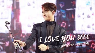 [4K]191208 MIRRORS CELEBARTION PARTY-爱 (I LOVE YOU 3000 Chinese Version)