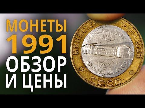 Монеты СССР 1991 года ГКЧП. Цена монет 10, 50 копеек и 1, 5 и 10 рублей.