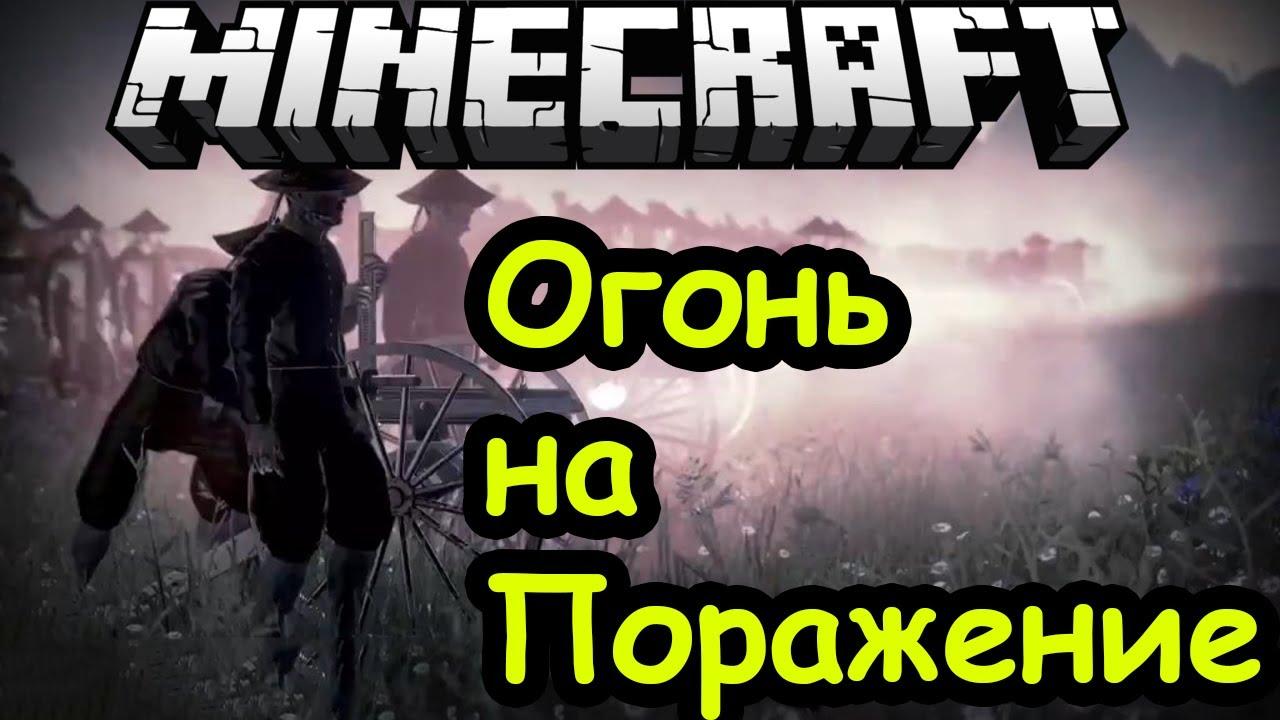 Обзор модов Minecraft # 61! Огонь на Поражение (Quiver Bow ...