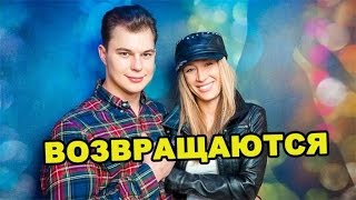 Алёна Ашмарина и Илья Григоренко возвращаются! Последние новости за 15 апреля из дома 2 (2016 год)