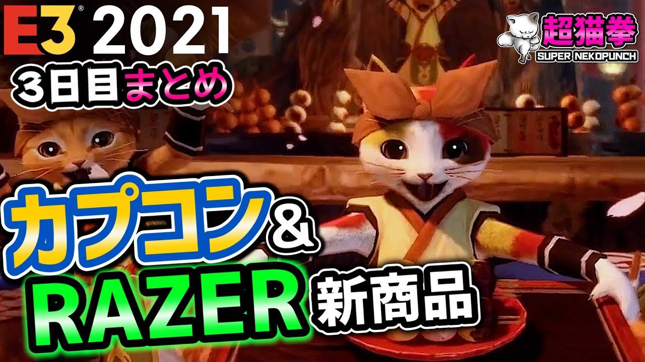 【E3 2021翻訳まとめ】3日目 カプコン発表会とRAZERのプレゼン力が凄かった..[バイオハザード][Blade14][モンハン][超猫拳ゲームニュース]