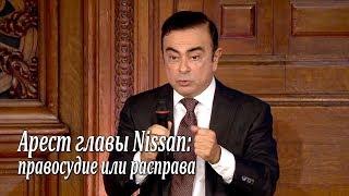 Арест главы Nissan: правосудие или расправа / Carlos Ghosn vs Nissan and prosecutors / ゴーン前会長 3回目逮捕