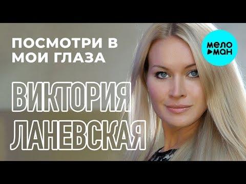 Виктория Ланевская - Посмотри в мои глаза Single