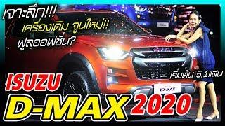 เปิดตัว-ราคา All-New Isuzu D-MAX 2020 พลิกโลกกับโฉมล่าสุด? | น้องแนทเล่าเรื่องรถ