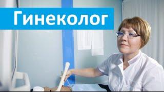 видео Гинеколог эндокринолог москва, цена, отзывы, хороший гинеколог эндокринолог