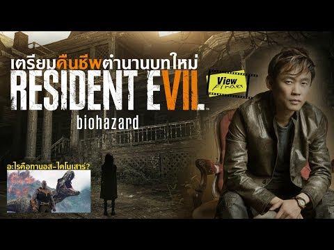 เตรียม Reboot ' Resident Evil ' / ไดโนเสาร์ ' ทานอส ' คืออะไร