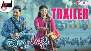 Krishna Tulasi | Kannada New HD Trailer 2018 | Sanchari Vijay | Megha Shree | Kiran Ravindranath
