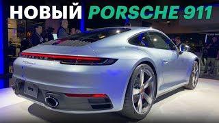 Новый Porsche 911: первое знакомство на выставке