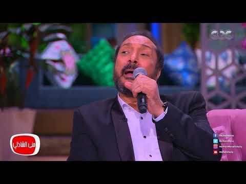 معكم منى الشاذلى - دعوتي في الفجر ياما للفنان مدحت صالح