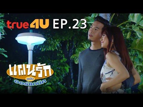แผนรักฉบับออร์แกนิค [Full Episode 23 - Official by True4u]