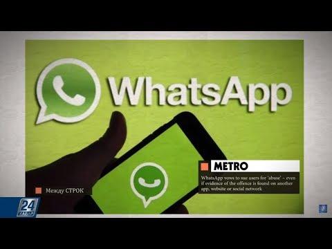 WhatsApp будет судиться с недобросовестными пользователями | Между строк
