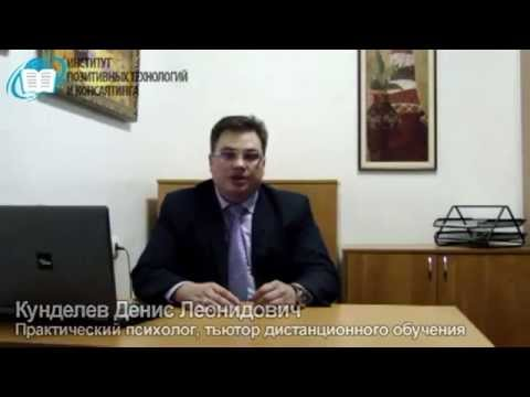 Обучение на психолога. Обучение на психолога в Москве.