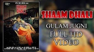 Sham Dhali (Full Song) | Gulam Jugni | Uppal Music | Latest Punjabi Songs 2017