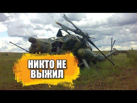 Крушение боевого вертолета Ми-28 на Кубани
