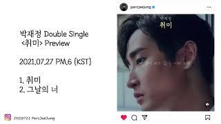 [ D-5 ]  박재정 Double Single 취미 …