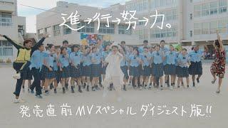 ハジ→『 進→行→努→力。』 MVスペシャルダイジェスト版。