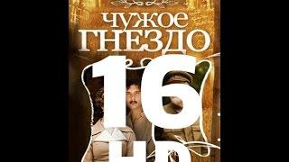 Чужое гнездо (16 серия из 60) HD качество (1080i) Русский сериал