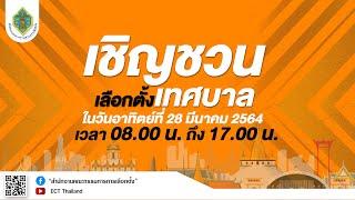 เชิญชวนใช้สิทธิเลือกตั้งสมาชิกสภาเทศบาลและนายกเทศมนตรี วันที่ 28 มีนาคม 2564 เวลา 08.00-17.00 น.