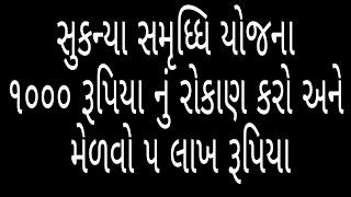 Sukanya Samriddhi Yojana - SSY