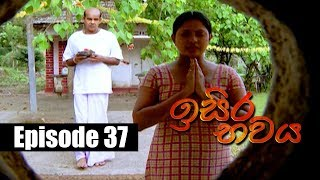 Isira Bawaya | ඉසිර භවය | Episode 37 | 21 - 06 - 2019 | Siyatha TV Thumbnail
