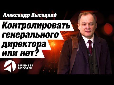 Стоит ли контролировать работу генерального директора? / Управление персоналом / Александр Высоцкий