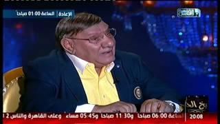 شيخ الحارة | مفيد فوزى لبسمة وهبة | مازلت أرى أن ممدوح إسماعيل مظلوم!