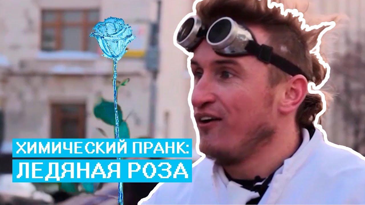 Чокнутый Профессор дарит ледяную розу из АЗОТА на 8 марта ⁞ ВЕСЕЛЫЙ ПРАНК