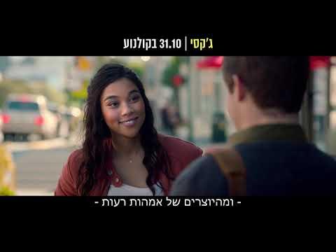 קומדיה חדשה - ג'קסי | 31.10 בבתי הקולנוע