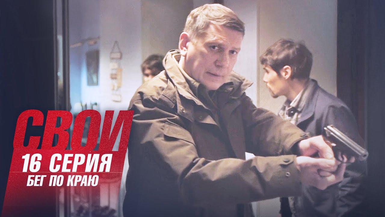 Свои 4 сезон 16 серия Бег по краю