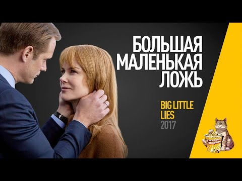 EP29 - Большая маленькая ложь (Big Little Lies)- Запасаемся попкорном