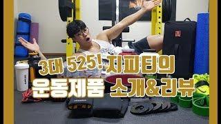 지피티의 운동용품 소개&리뷰 [지피티 TV]