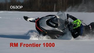 Обзор RM Frontier 1000: самый мощный российский снегоход?