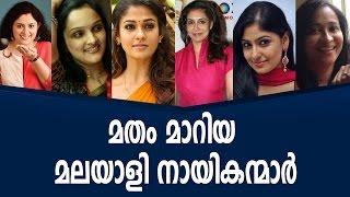 മതം മാറിയ മലയാളി നായികന്മാർ   Malayalam Film News   2016