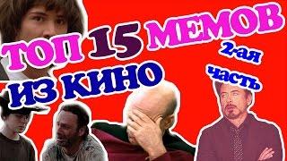 Топ популярнейших мемов из сериалов и фильмов (2 часть)