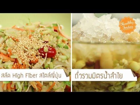 """Healthy Friday [by Mahidol] ควบคุมน้ำหนักด้วย""""อาหารกากใยสูง""""(1/2) สลัดสไตล์ญี่ปุ่น,รวมมิตรน้ำลำไย"""