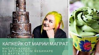Бесплатный Вебинар: «Капкейки от Марии Маграт»