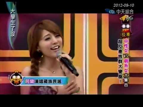 【大學生了沒】12.09.10「中性女VS萌系女大集合」- 阿蘭片段